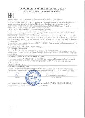 Декларация о соотв 002